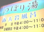 のぼり湯.jpg