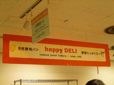 image/happydeli-2009-02-21T17:37:52-1.jpg