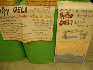 image/happydeli-2009-02-21T17:37:52-2.jpg